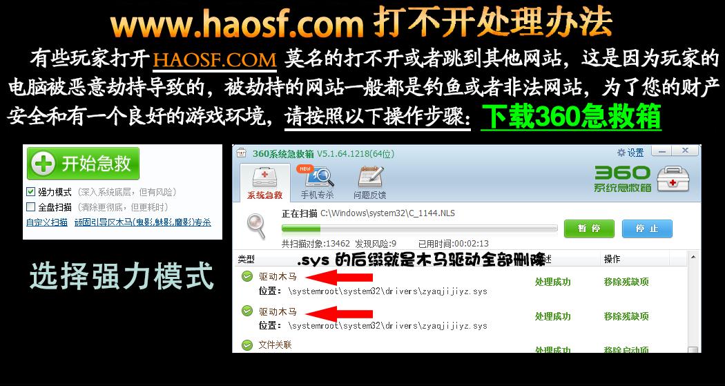 www.haosf.com